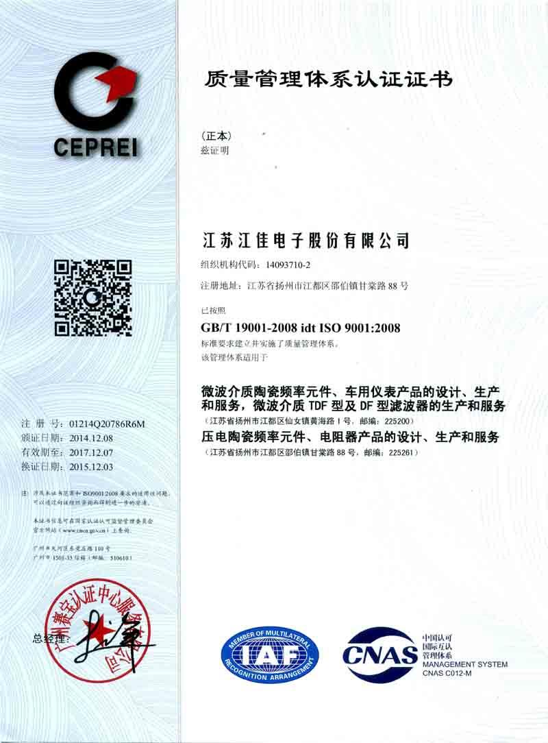 ISO9001证书(中文-2015)