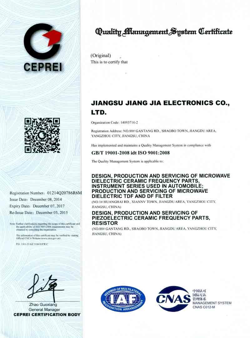 ISO9001证书(英文-2015)