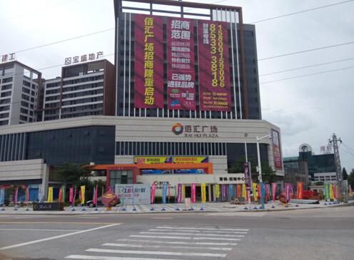 中山佰汇广场
