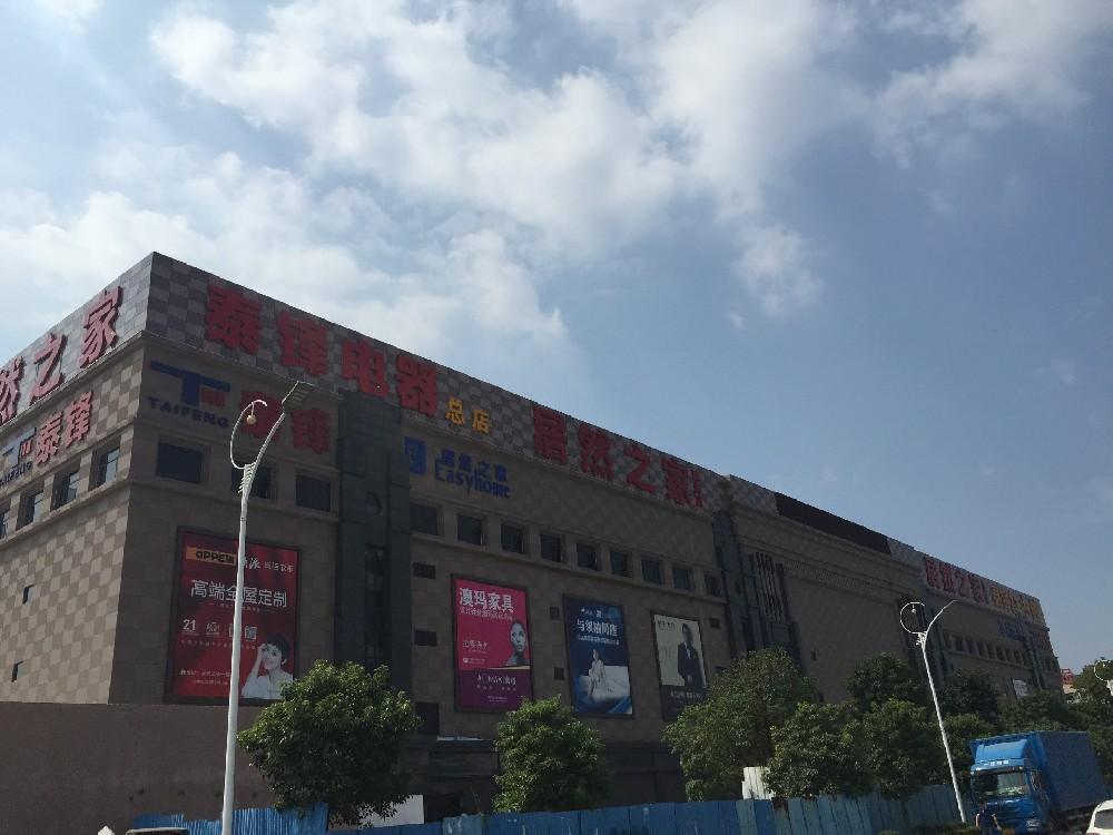泰锋国际展馆