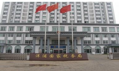 洋浦国家税务局办公大楼
