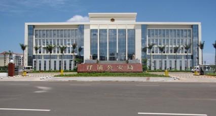 洋浦经济开发区公安局新办公大楼