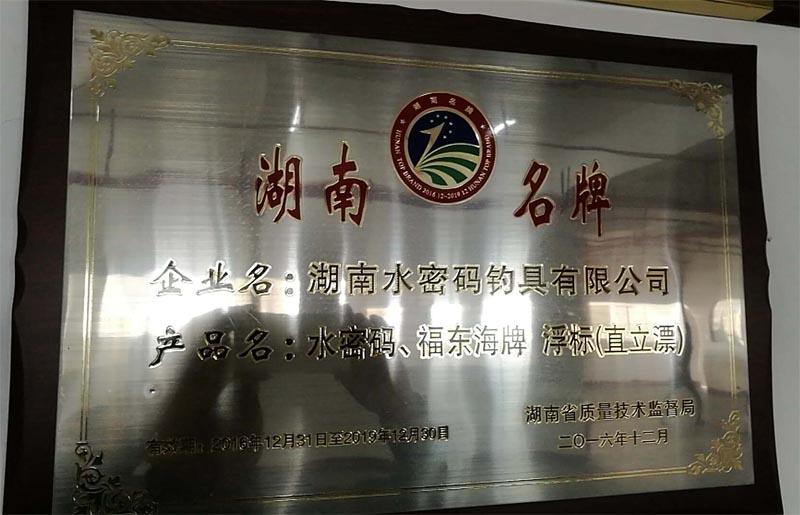 湖南水密码钓具有限公司