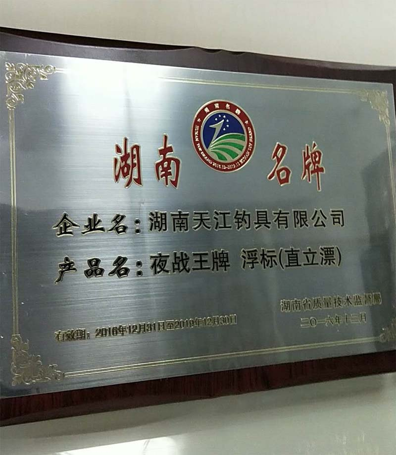 湖南天江钓具有限公司