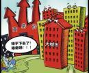"""中国""""大城市病""""蔓延 中小城市压力渐增"""