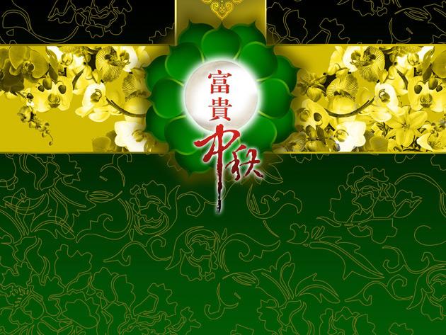 素材 psd 广告海报 中秋节 包装 花纹 印花图案