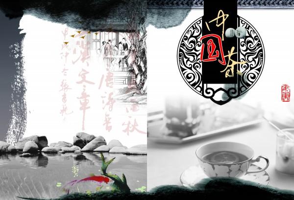 素材 psd 企业画册 画册设计 中国画 水墨画 茶道画册 画册设计