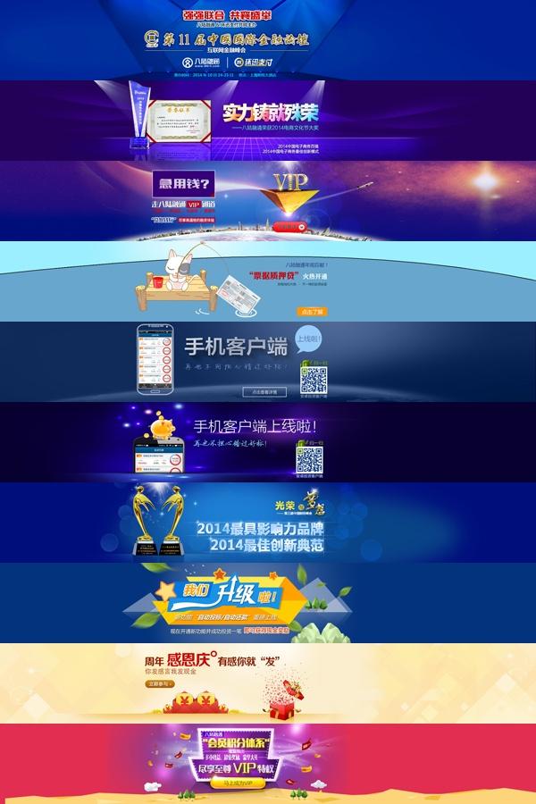 网站banner 实力铸就殊荣 蓝色科技背景 紫色节日背景 网站设计素材