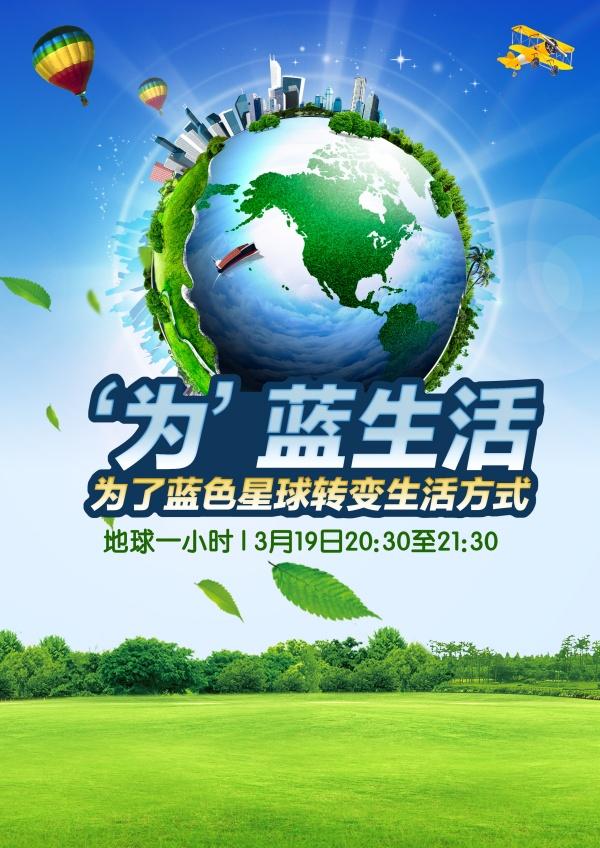 绿色地球环保宣传海报设计
