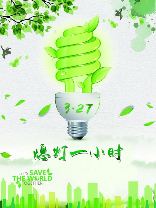 环保展板 环保广告 节能灯 327 熄灯一小时 公益环保 绿色科技海报
