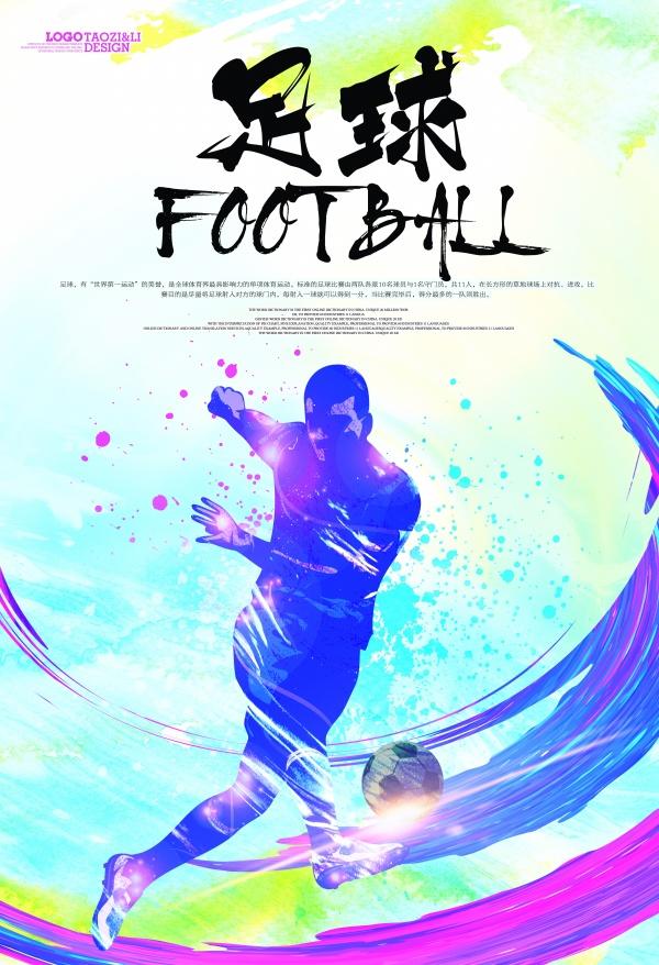 素材 psd 广告海报 校园足球赛 大学足球赛 足球赛背景 足球世界杯