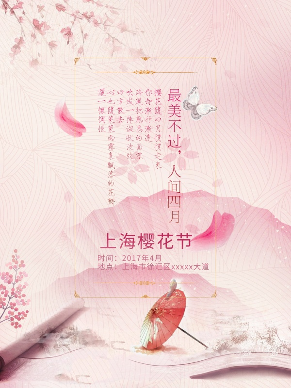 人间四月 中国风 古风 唯美 樱花 樱花海报 山水画卷 漂亮树叶 纹理背