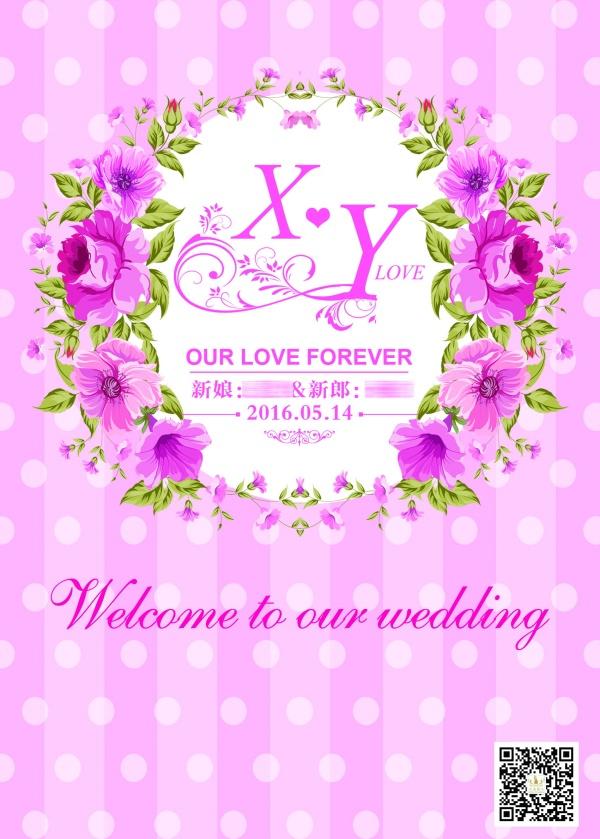 素材 psd 创意概念 婚宴桌牌 婚庆素材 婚礼庆典 花卉边框 底纹背景