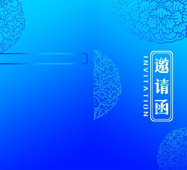 素材 psd 创意概念 邀请函 邀请卡 蓝色封面 传统花纹 花纹装饰