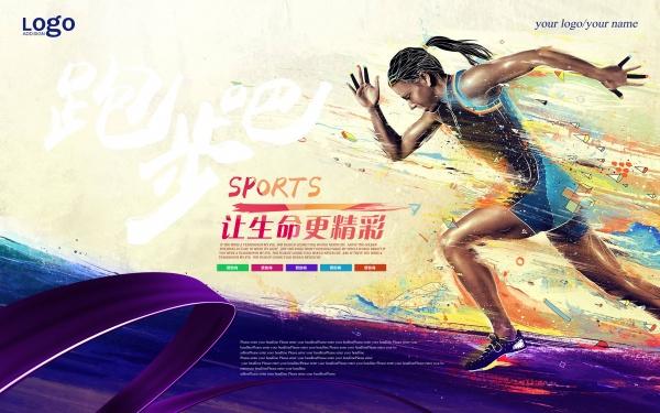 跑步吧 水彩元素海报 体育运动 全民健身 让生命更精彩 紫色渐变字体
