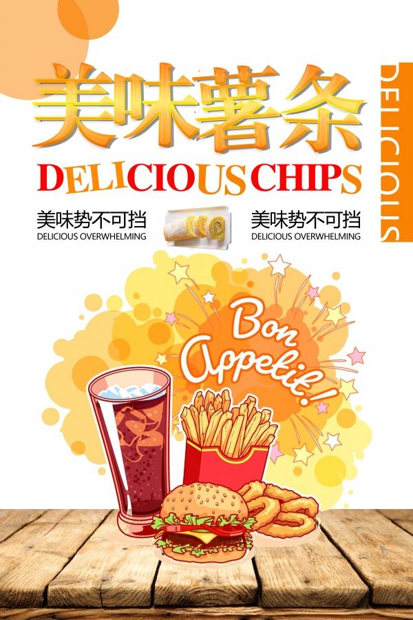 素材 psd 广告海报 餐饮 吃货 汉堡 汉堡海报 快餐店海报 快餐海报