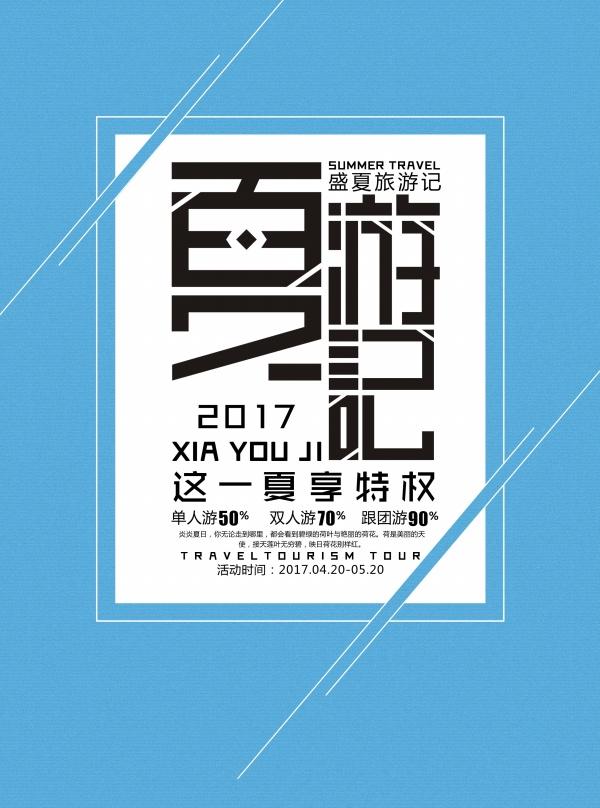 夏游记psd广告海报