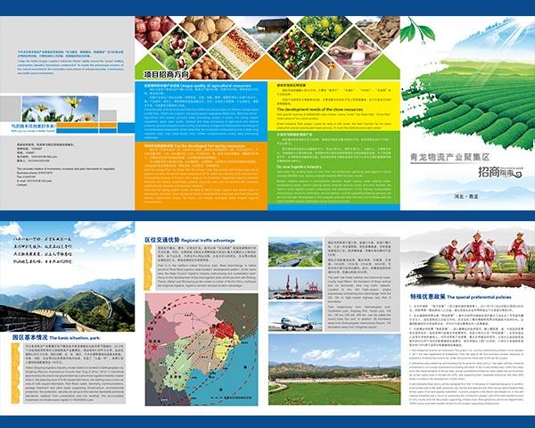 企业形象手册 项目招商手册 大气公司手册模板 文化旅游宣传手册