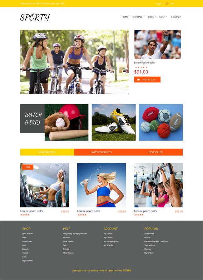 健身器材b2c电子商务模板