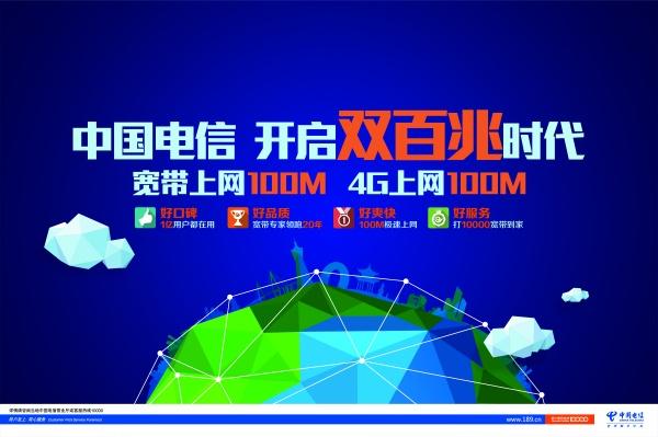素材 psd 广告海报 中国电信 电信 天翼宽带 双百兆时代 宽带上网 4g