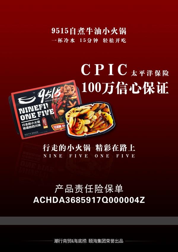 素材 psd 广告海报 美食海报 行走的小火锅 精彩在路上 9519 轻松开吃