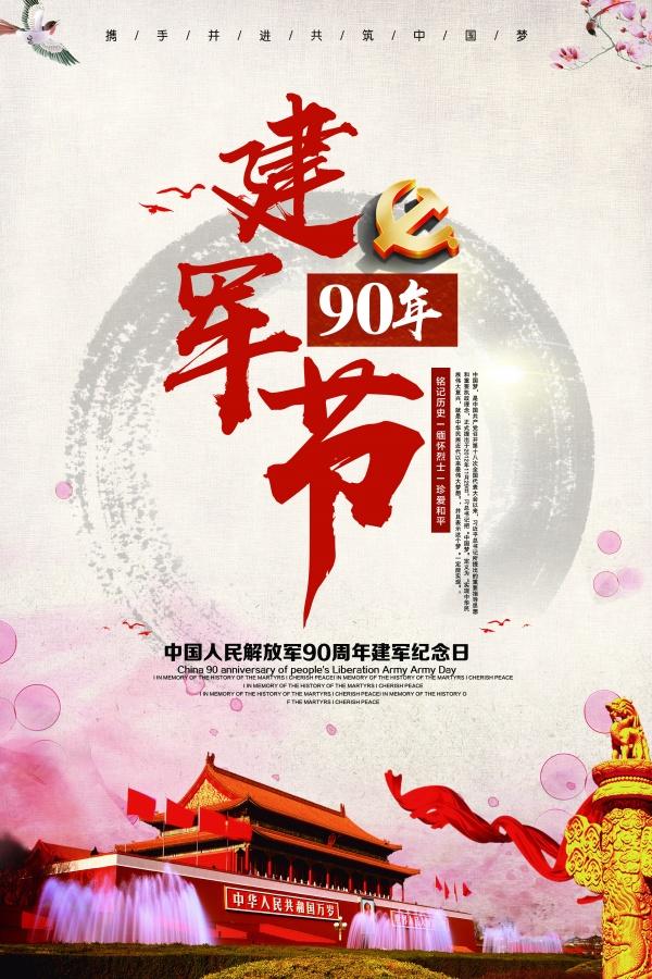 建军90周年源文件海报_庆典节日_psd_素材-妙意网(m1