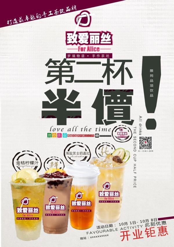 素材 psd 广告海报 夏日饮品 新品宣传 广告海报 psd设计 限时特惠