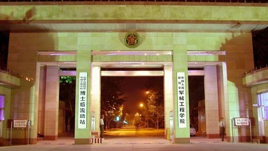 军械工程学院