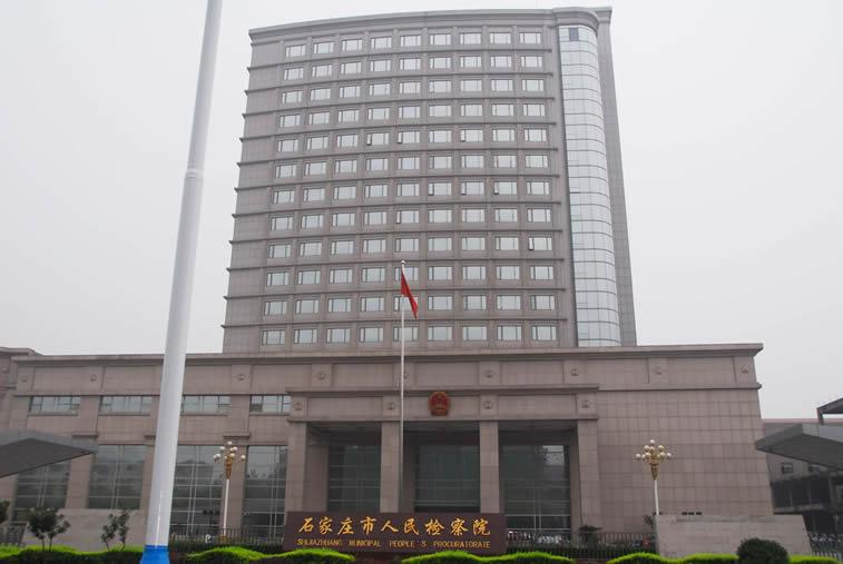 石家庄市人民检察院