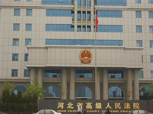 河北省高级人民法院