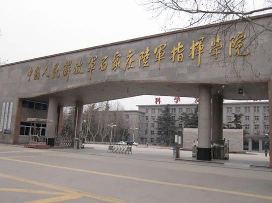 石家庄陆军指挥学院