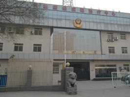 河北康维戒毒治疗中心