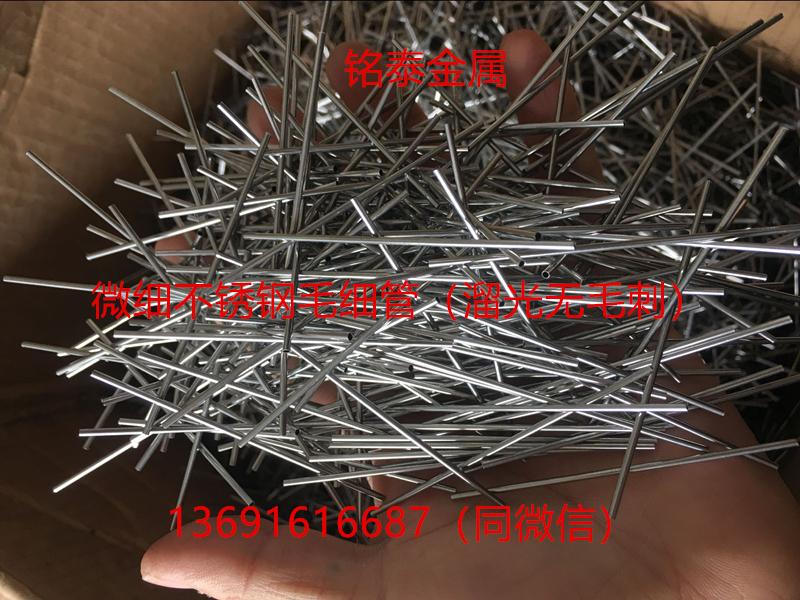 微细不锈钢毛细管