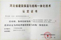 河北省建筑糖球直播皇马与结构一体化技术 认证证书