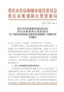 重庆丨加快发展装配式建筑促进建筑产业现代化
