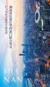 湖南省住建厅等四部门联合发文:扩大装配式建筑实施范围