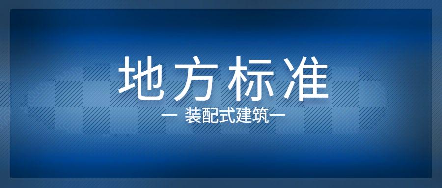 辽宁 丨关于开展绿色建筑技术与产品推广应用工作的通知
