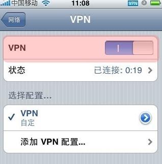 iphone4s怎么设置vpn