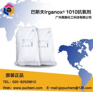 巴斯夫BASF Irganox 1010 抗氧化剂 塑料添加剂