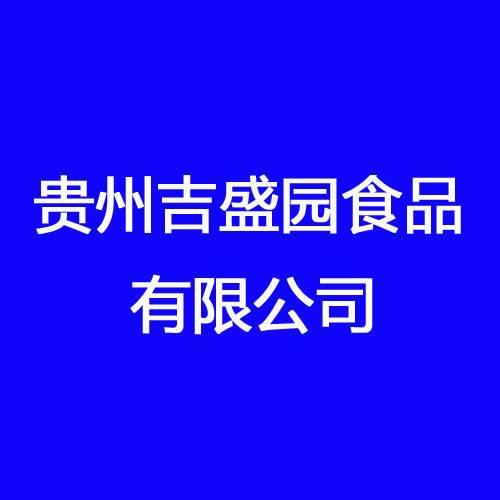 贵州吉盛园食品有限公司1 (1).jpg
