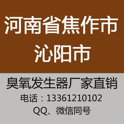 河南省焦作市沁阳市 (1).jpg