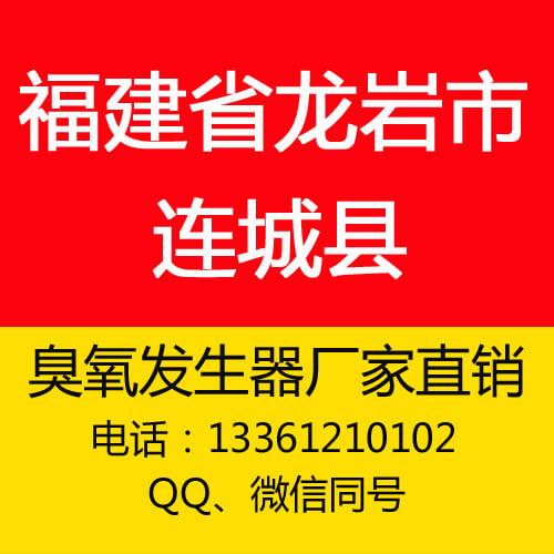 福建省龙岩市连城县 (1).jpg