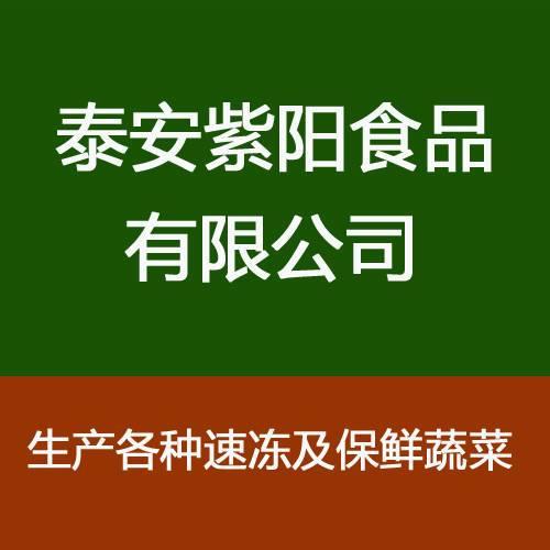 泰安紫阳食品有限公司 (1).jpg