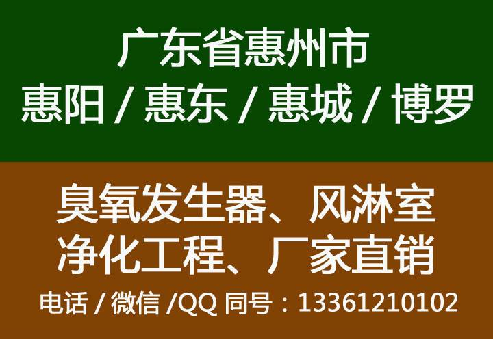 广东省惠州市 (1).jpg
