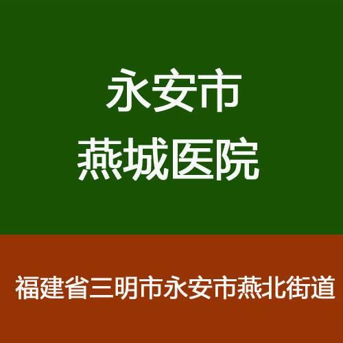 福建省三明市永安市燕城医院 (1).jpg