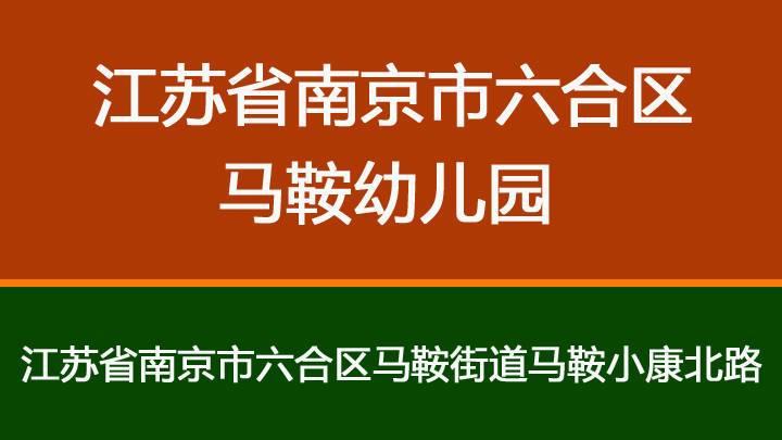 江苏省南京市六合区马鞍幼儿园采购欣美瑾宏臭氧发生器 (1).jpg