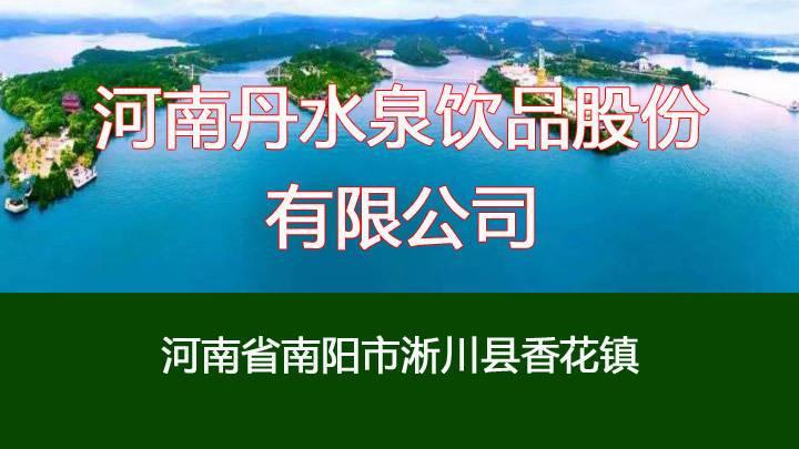 河南丹水泉饮品股份有限公司采购欣美瑾宏臭氧发生器5 (1).jpg
