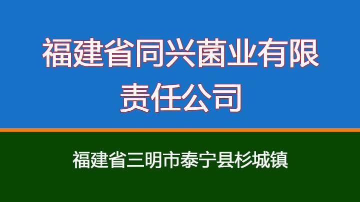 福建省同兴菌业有限责任公司采购欣美瑾宏臭氧发生器 (1).jpg