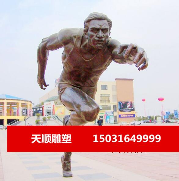 奔跑人物雕塑