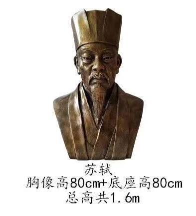 苏轼半身像厂家